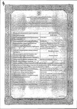 Левофлоксацин (для инфузий) сертификат