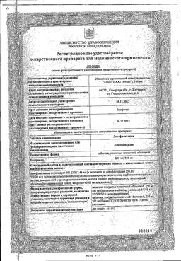 Левофлоксацин сертификат