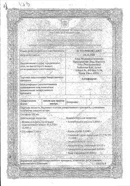 Актиферрин сертификат
