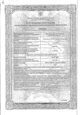 Зокор форте сертификат
