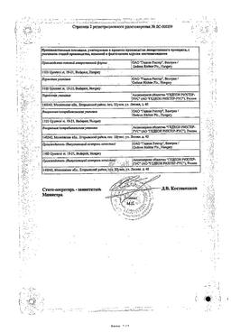 Ламолеп сертификат