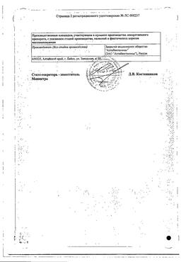 Дентамет сертификат
