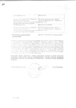 Флуоксетин сертификат