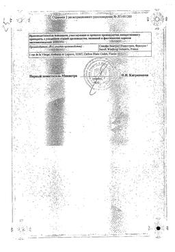 Апровель сертификат