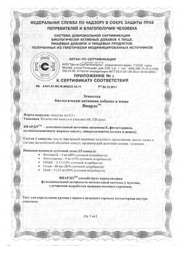 Виардо сертификат
