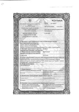 Крайнон сертификат