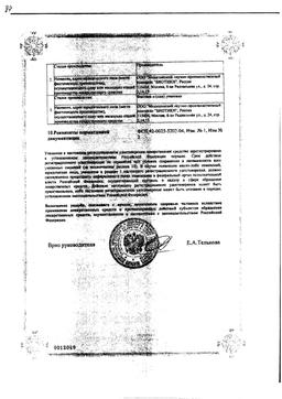 Элтацин сертификат