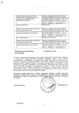 Тенотен сертификат