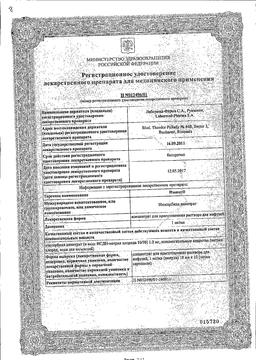 Изокет сертификат