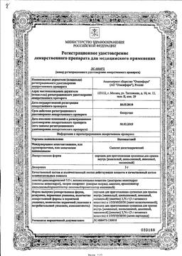 Неосмектин (апельсин) сертификат