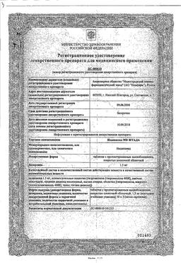 Индапамид МВ Штада сертификат