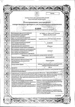 Фромилид Уно сертификат