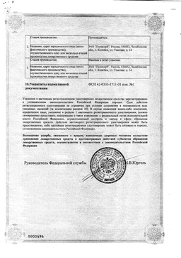 Полисорб МП сертификат