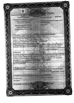 Карниланд сертификат