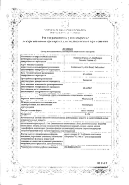 Опатанол сертификат