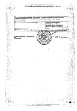 Ингарон сертификат