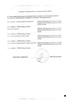 Аккузид сертификат