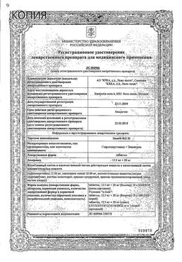 Энап-HЛ 20 сертификат