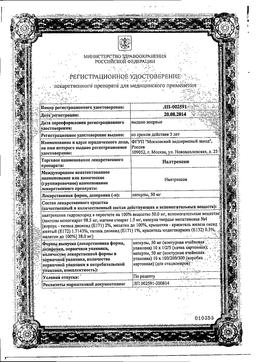 Налтрексон сертификат