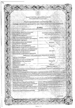 Микразим сертификат
