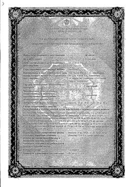 Страттера сертификат