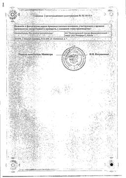 Омарон сертификат