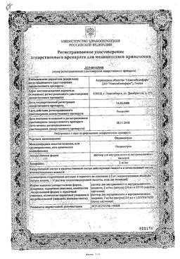 Ондансетрон сертификат