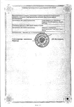 Диувер сертификат
