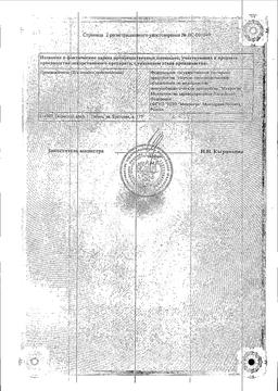 Секстафаг сертификат