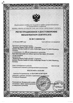 Протефикс крем фиксирующий сертификат