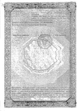 Лефокцин сертификат