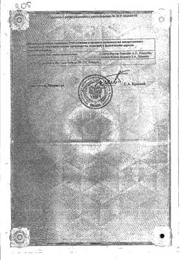 Амброксол-Рихтер сертификат