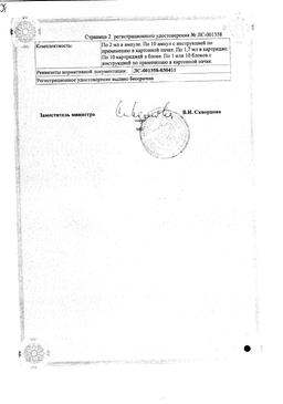 Ультракаин Д сертификат