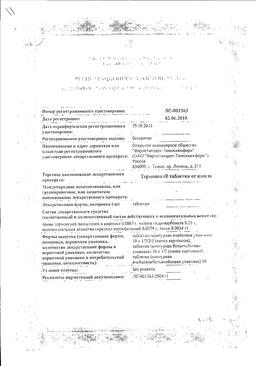 Термопсол таблетки от кашля сертификат