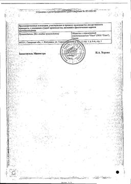 Троксерутин сертификат