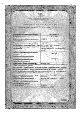 Вестибо сертификат