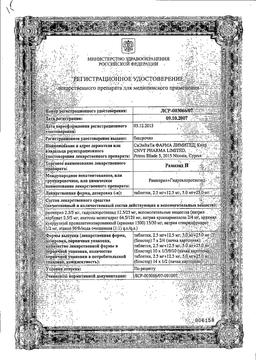 Рамазид Н сертификат