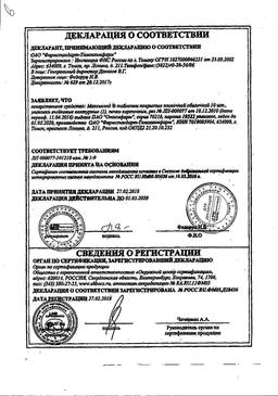 Максиколд сертификат