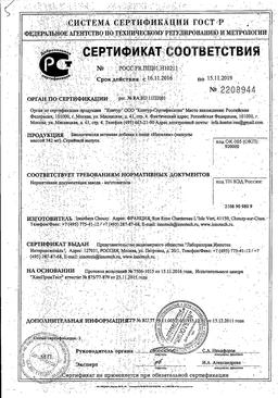 Иноклим сертификат
