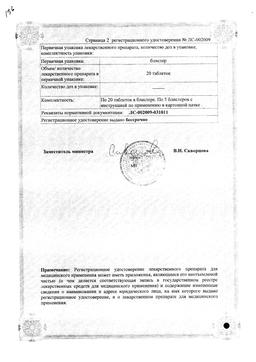 Климактоплан Н сертификат