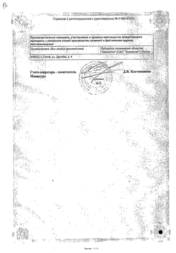 Индометацин (свечи) сертификат