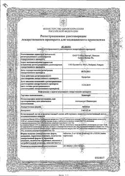 Экватор сертификат