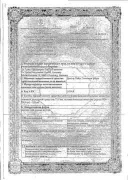 Доктор Тайсс Эхинацея форте сертификат