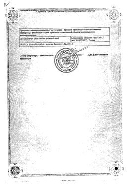 Лозартан сертификат