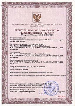 Пояс Hotex сертификат
