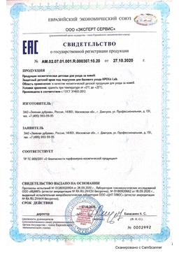 Кроха Lab Защитный детский крем под подгузник сертификат