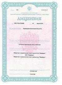 Ультрикс Квадри Вакцина гриппозная четырехвалентная инактивированная расщепленная сертификат
