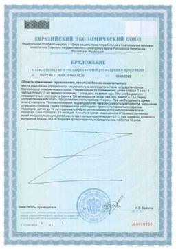 Глицинка D3 сертификат