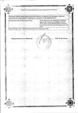 Метрогил Плюс сертификат