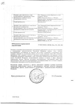 Гинестрил сертификат